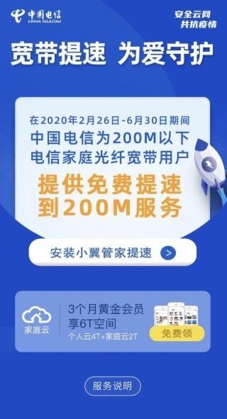 中国电信宽带宣布提速:可免费升级至200M