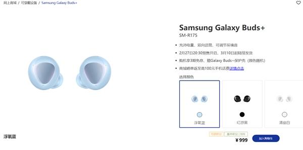 999元加量不加价 三星Galaxy Buds+国行发布:22小时长续航