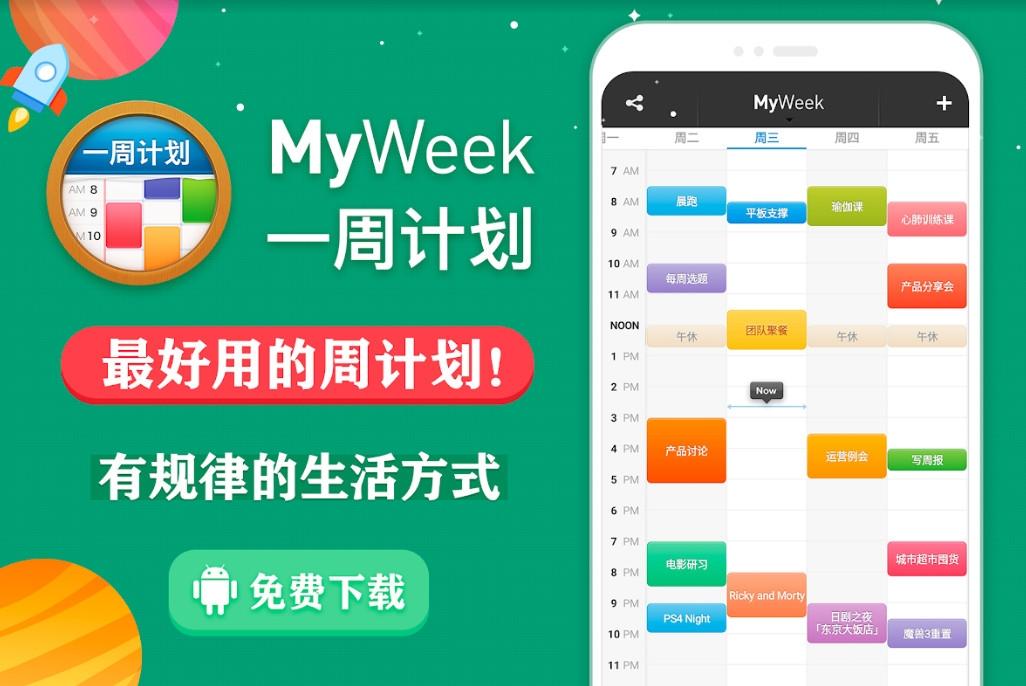 [iOS/安卓]MyWeek一周计划 - 让你从此过上有规律的生活