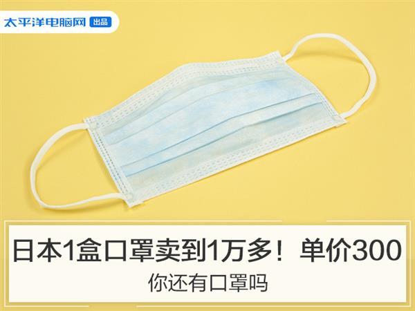 日本1盒口罩卖到1万多!单价300 你还有口罩吗