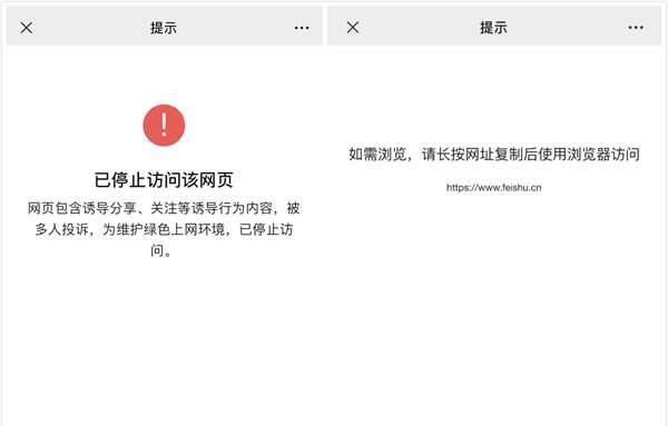 """微信七年""""封链""""史"""