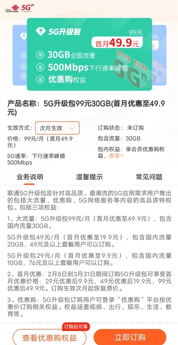 联通推5G升级包:首月费用低至9.9元、4G套餐升5G网速