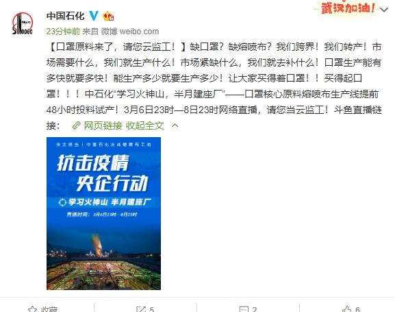 中国石化口罩中央材料熔喷布生产线直播:让行家买得着口罩