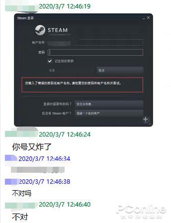 Steam账号被盗半月后 吾把盗号者的邮箱盗回来了