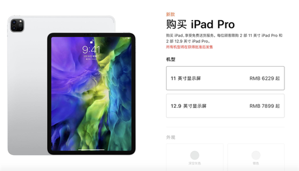 一文看懂苹果新iPad Pro:秒杀大多数Windows笔记本