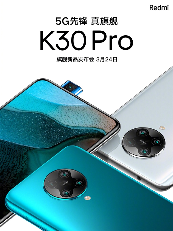 刷新率再无悬念 Redmi K30 Pro采用60Hz弹出全面屏