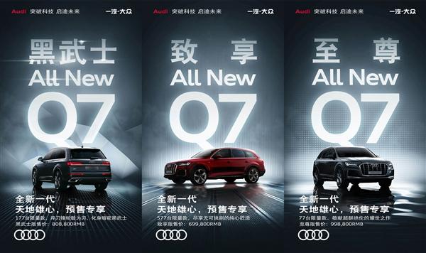 奥迪新款Q7上市:标配8AT+Quattro四驱 起售价不到70万