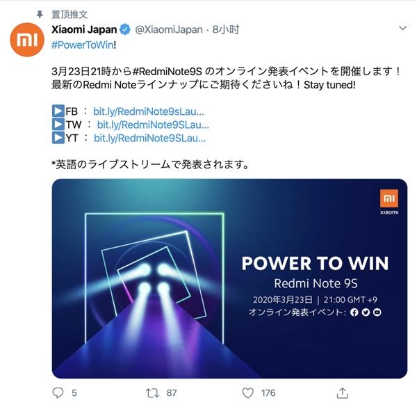 幼米日本第二款新机官宣:Redmi Note 9S 3月23日见