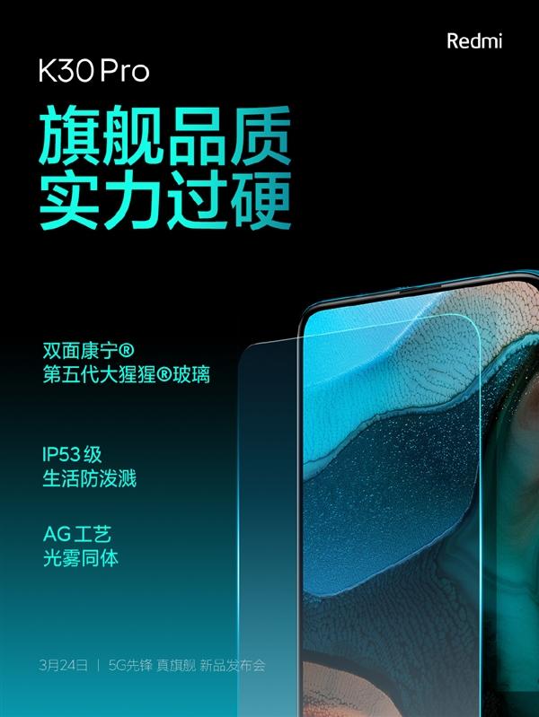 Redmi K30 Pro品德自我超出:双面大年夜猩猩5代玻璃
