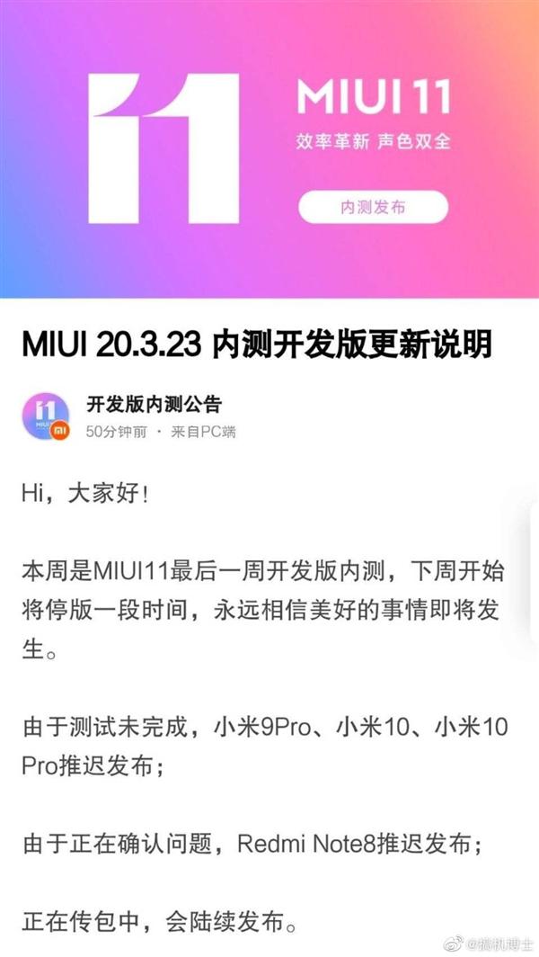MIUI 11开辟版内测下周停版:MIUI 12要来了?
