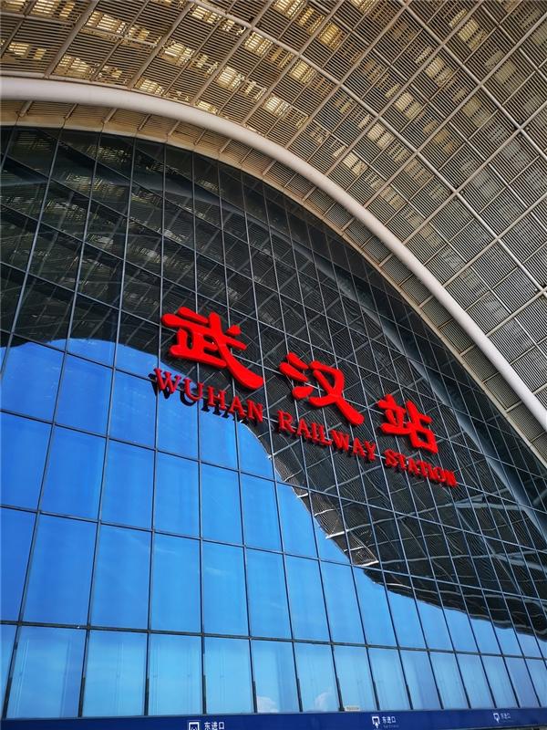 武汉4月8日零时起解除离汉离鄂通道管控办法 正为恢复高铁做预备