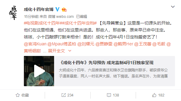 成龙首部监制网剧 《成化十四年》定档4月1日