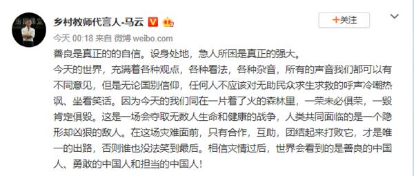 马云发声:急人所困是真正的强 疫情过后世界会看到中国人热血和担当