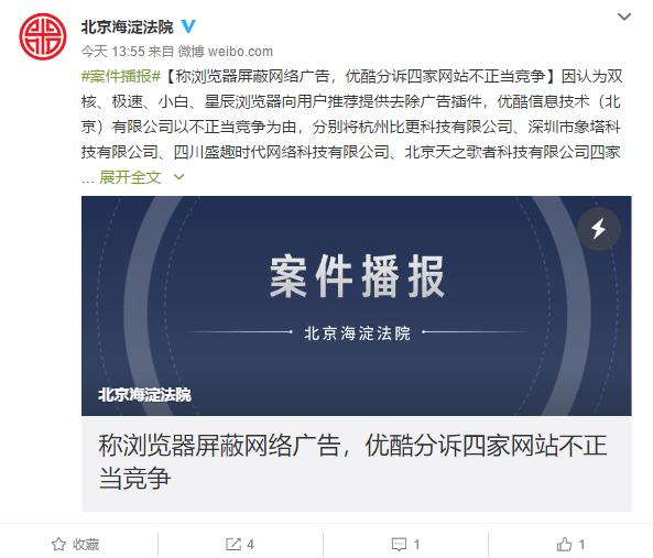 浏览器屏蔽视频广告 优酷起诉四家网站:索赔155万