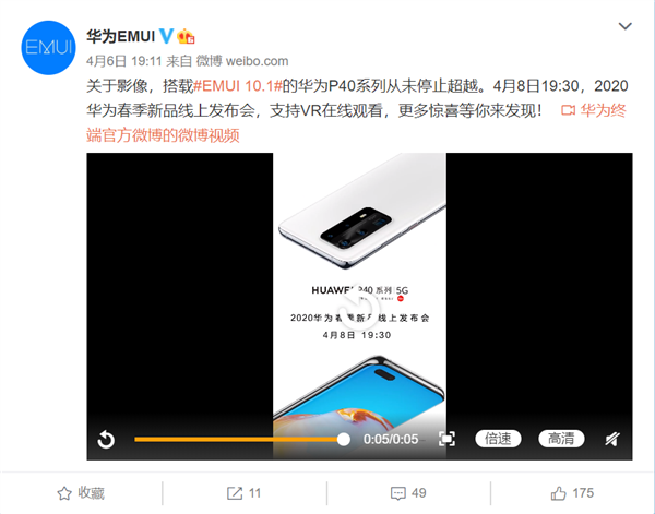 首发EMUI 10.1 华为P40系列来了:支持VR看发布会