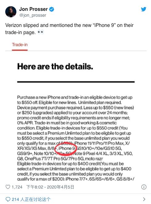 就等苹果官宣史上最便宜新机了!iPhone 9现身美国Verizon页面