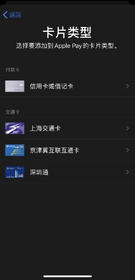 苹果中国宣布支持深圳通及京津冀卡 可刷iPhone等坐公交、地铁