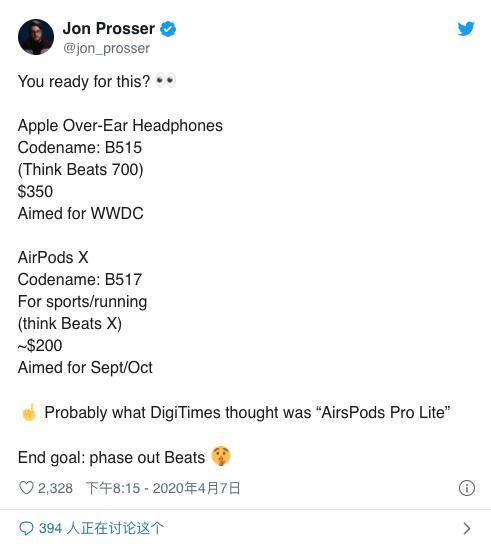 苹果高端头戴耳机、AirPods X齐曝光:售价要超3千元