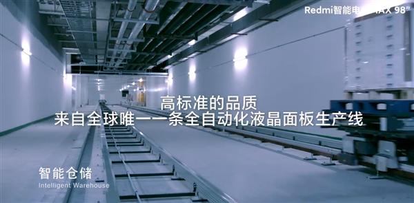 Redmi 98英寸电视工厂首曝:全机械臂生产、占空间是普通电视10倍(图4)