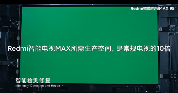 Redmi 98英寸电视工厂首曝:全机械臂生产、占空间是普通电视10倍(图2)