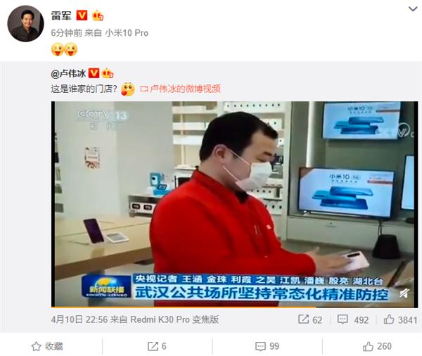 小米武汉门店开门登上央视:卢伟冰、雷军都转发了