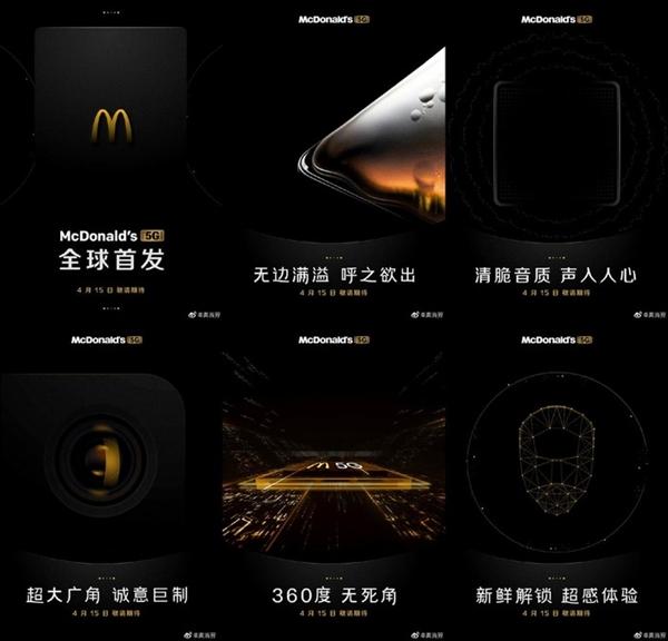 麦当劳进军科技圈!5G新品究竟是什么?