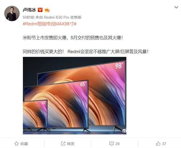 19999元98寸电视发售火爆 卢伟冰:同样价钱买更大的 将推广巨屏通俗