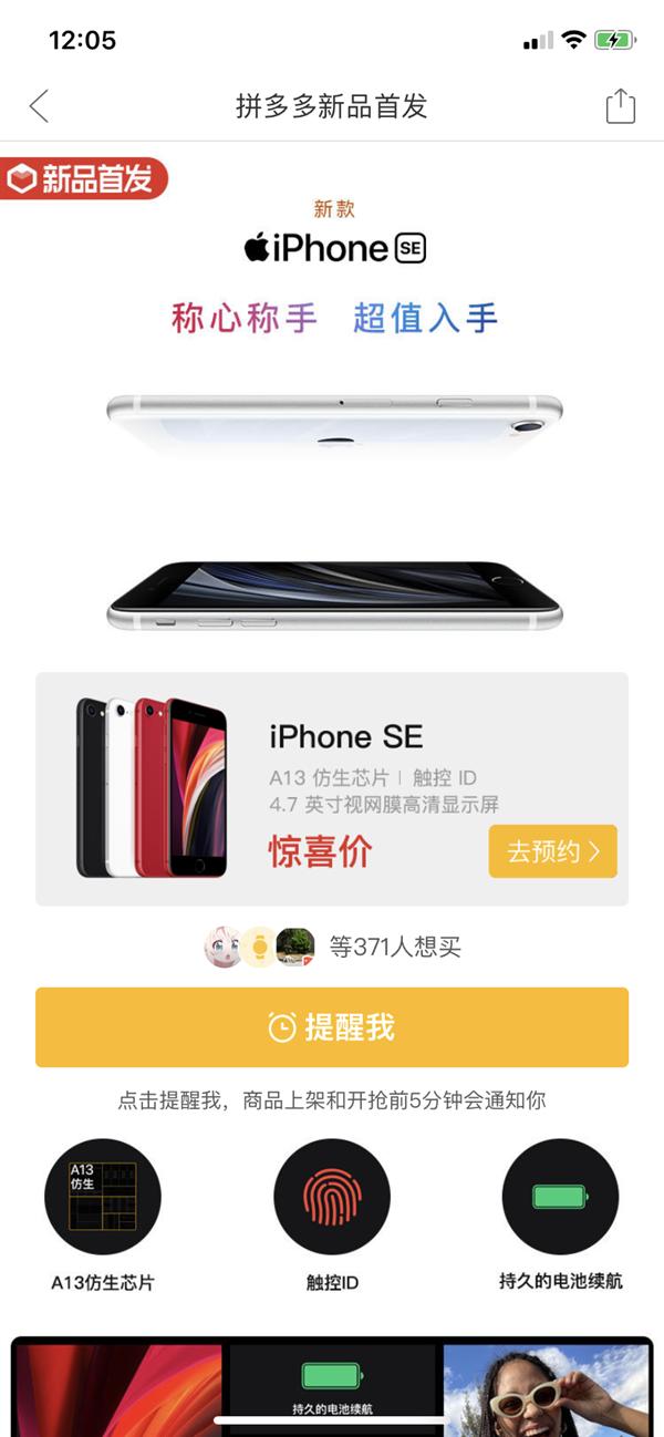 全新iPhone SE跌破3000元有望?拼多多:被疯狂暗示