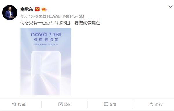 余承东官宣华为nova 7系列:文案硬核叫板新iPhone SE