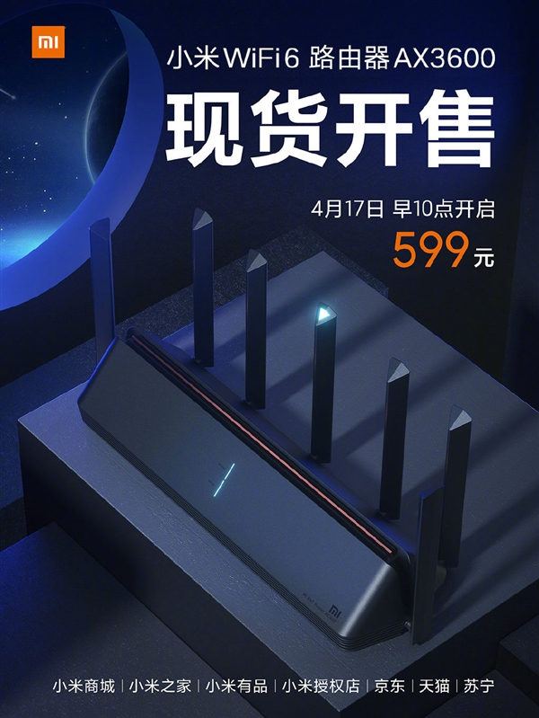 信号隐瞒2个足球场 幼米Wi-Fi 6路由器AX3600现货:599元