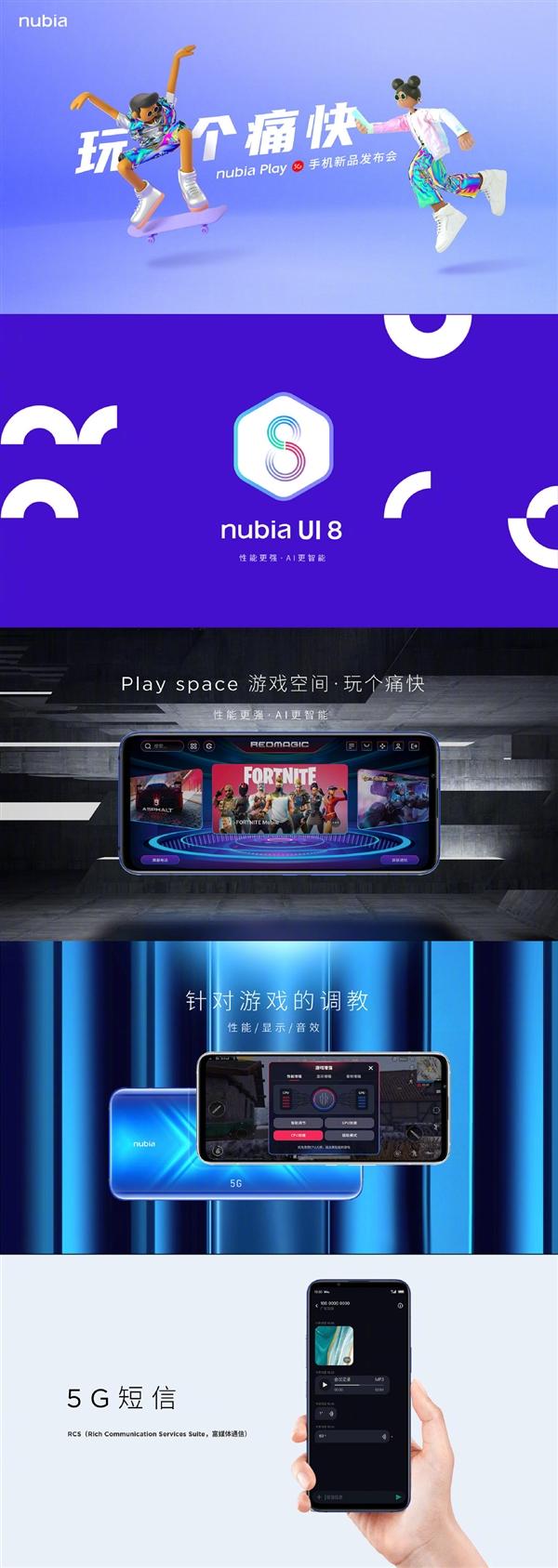 2399元起!努比亚Play 5G正式发布:全系标配144Hz