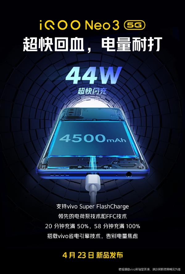 iQOO Neo 3明天发:44W加持 58分钟充斥4500mAh