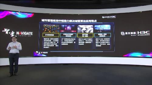 2020 NAVIGATE 领航者峰会|紫光华智城市视觉中枢,智领新安防时代