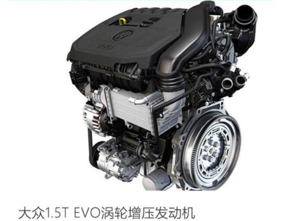 压缩比超本田1.5T!大众发动机全面升级 淘汰老牌1.4T