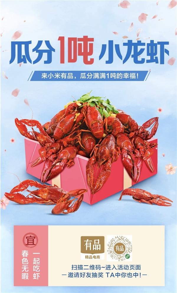 幼米有品瓜分一吨幼龙虾 每日送10000只