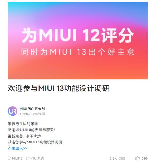 MIUI 13开工!官方启行功能设计调研