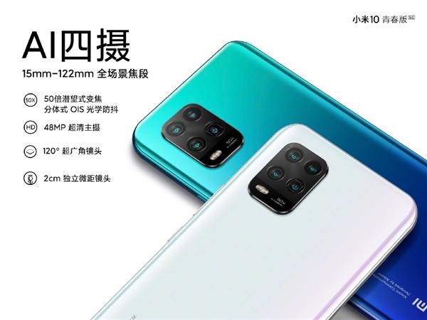 小米首款50倍潜望式变焦手机!小米10芳华版宣布
