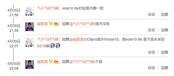 小米Note 10 Lite海外宣布 小米臧智渊:无缘中国市场