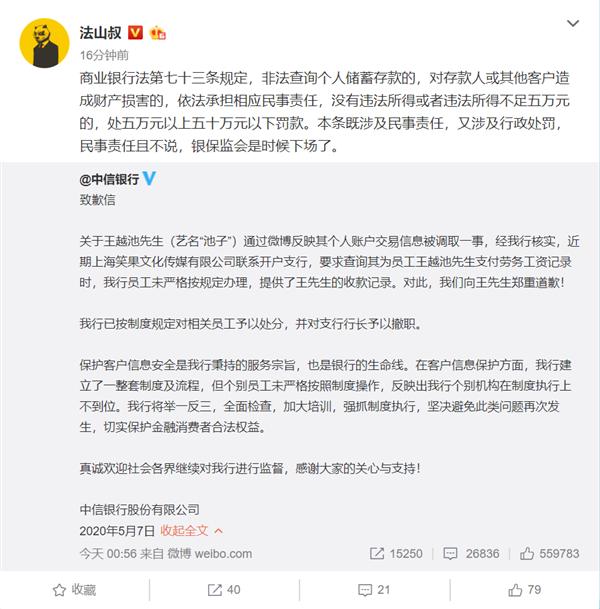 中信银走承认泄露池子幼我新闻 律师:当事人可请求补偿
