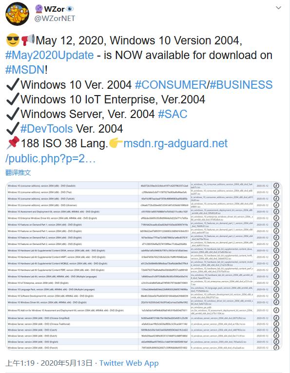 Win10 2020年5月更新到来:微软已在MSDN上发布正式版