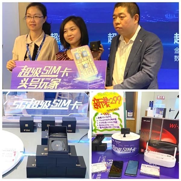 三大运营商聚齐:中国电信在四川开卖5G超级SIM卡