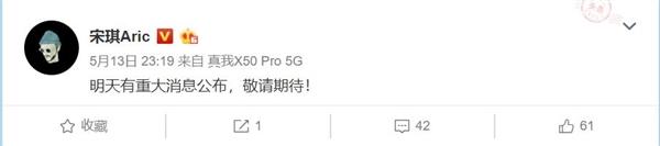 小米跻身上市公司500强 realme宋琪祝贺:今天有重要消息公布