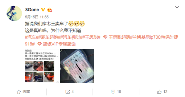 王思聪出售个人保时捷918:里程仅1千公里 要价超千万比新车还贵