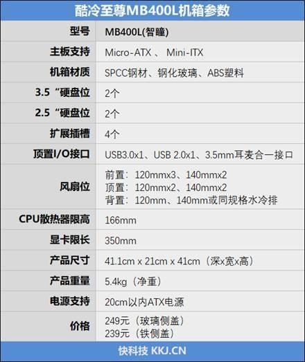 酷冷MB400L裝機體驗:設計合理的200元小機箱