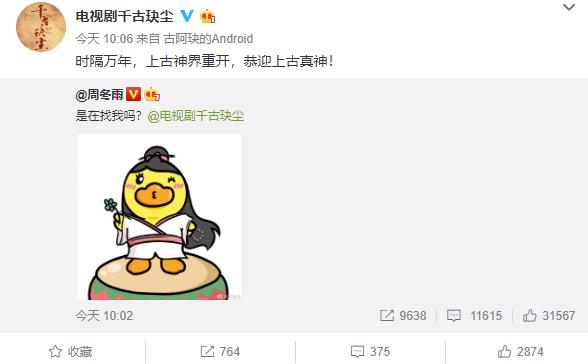 騰訊視頻獨播 周冬雨首次出演古裝仙俠劇官宣:小黃鴨亮了