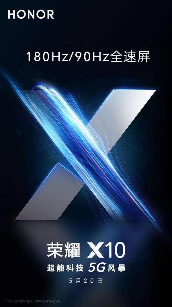 赵明:5G手机发展通过三阶段 荣耀X10打造十项万能