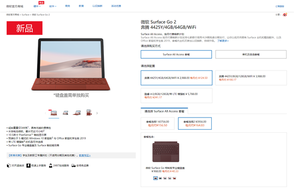 微柔Surface Go 2国走正式开卖:照样2988元首