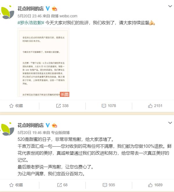 罗永浩带货520鲜花礼盒遭遇大型翻车现场 官方退款、双份补偿