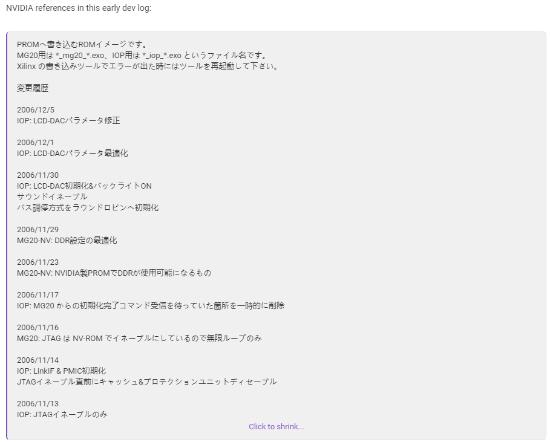 任天国泄露事件愈演愈烈 3DS操作编制源代码泄露
