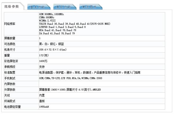 OPPO Reno4入网:全系标配65W超级快充、1955mAh电池唬人